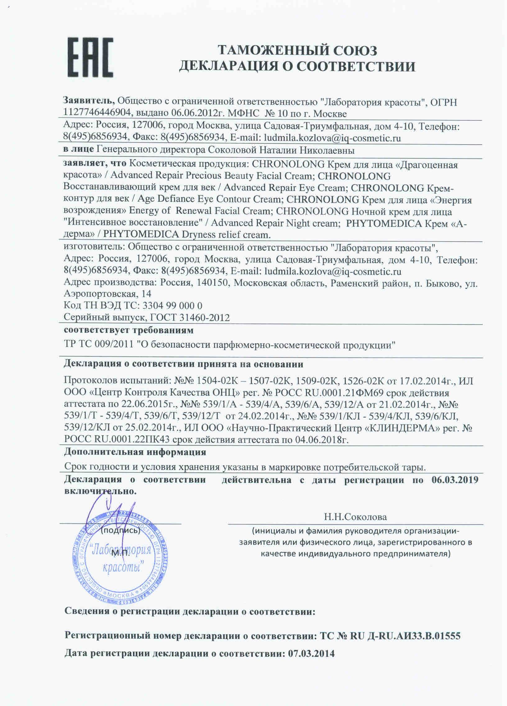 * По результатам клинико-лабораторных испытаний ЦКБ РАН .